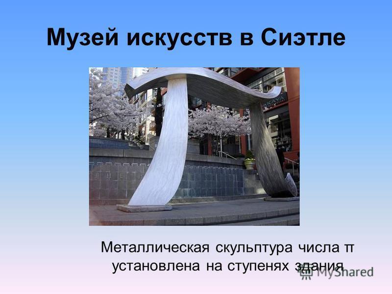 Музей искусств в Сиэтле Металлическая скульптура числа π установлена на ступенях здания