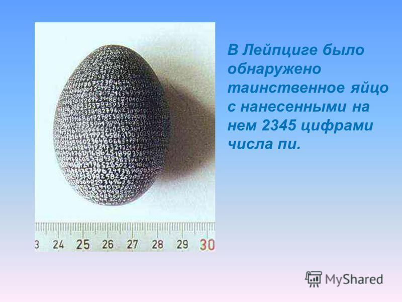 В Лейпциге было обнаружено таинственное яйцо с нанесенными на нем 2345 цифрами числа пи.