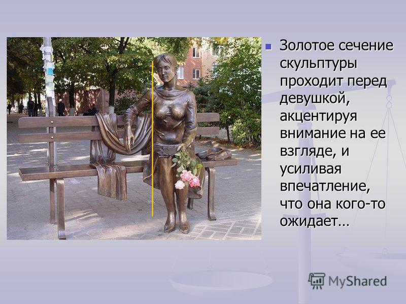 Золотое сечение скульптуры проходит перед девушкой, акцентируя внимание на ее взгляде, и усиливая впечатление, что она кого-то ожидает…