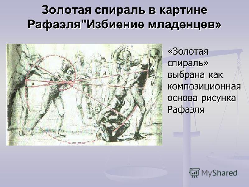 Золотая спираль в картине РафаэляИзбиение младенцев» «Золотая спираль» выбрана как композиционная основа рисунка Рафаэля