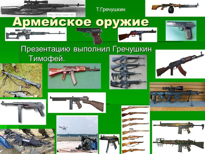 Армейское оружие Презентацию выполнил Гречушкин Тимофей. Т.Гречушкин