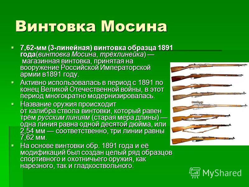 Винтовка Мосина 7,62-мм (3-линейная) винтовка образца 1891 года(винтовка Мосина, трёхлинейка) магазинная винтовка, принятая на вооружение Российской Императорской армии в 1891 году. 7,62-мм (3-линейная) винтовка образца 1891 года(винтовка Мосина, трё