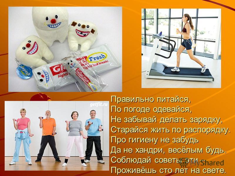 Здоровье – это круто, Здоровье – это класс! И если вы хотите, То спорт – это для вас. Здоровье берегите, Здоровье вы любите, И так как вы хотите Пусть сбудется всегда. Чтобы быть здоровым – Нужно жизнь любить, Быть всегда весёлым, Не курить, не пить.