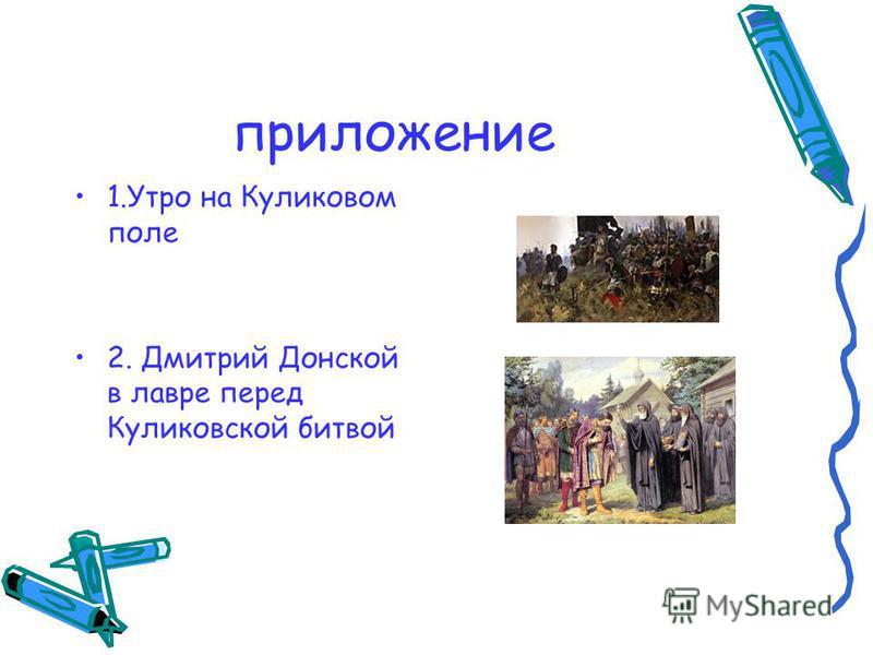 приложение 1. Утро на Куликовом поле 2. Дмитрий Донской в лавре перед Куликовской битвой