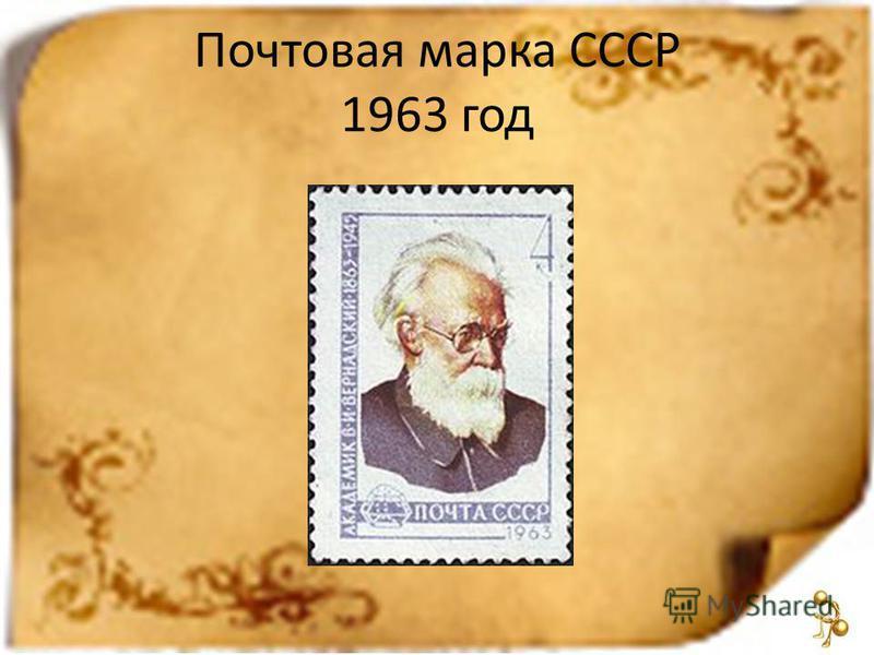 Почтовая марка СССР 1963 год