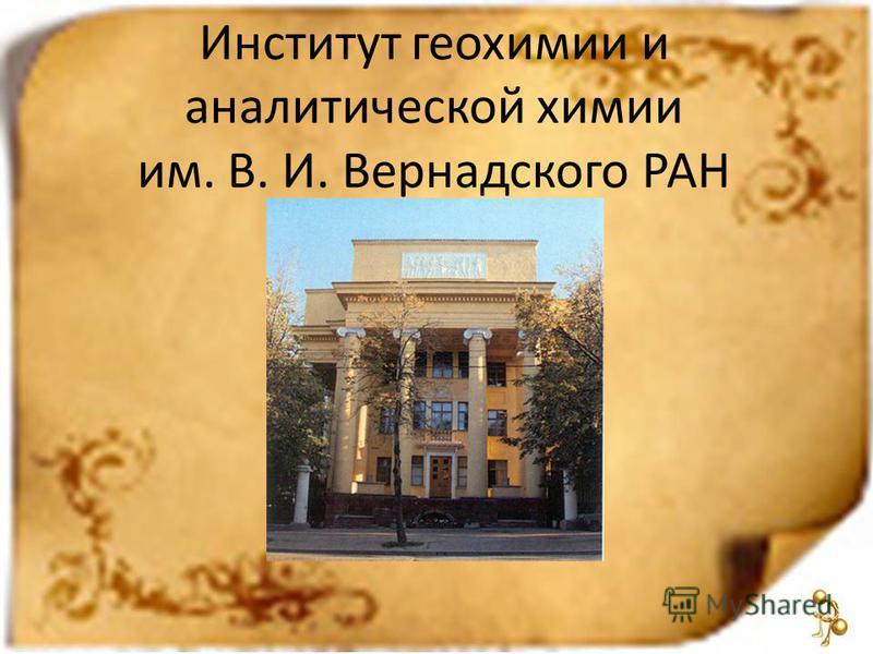 Институт геохимии и аналитической химии им. В. И. Вернадского РАН