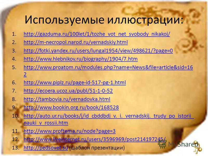 Используемые иллюстрации: 1.http://gazduma.ru/100let/1/tozhe_vot_net_svobody_nikakoj/http://gazduma.ru/100let/1/tozhe_vot_net_svobody_nikakoj/ 2.http://m-necropol.narod.ru/vernadskiy.htmlhttp://m-necropol.narod.ru/vernadskiy.html 3.http://fotki.yande