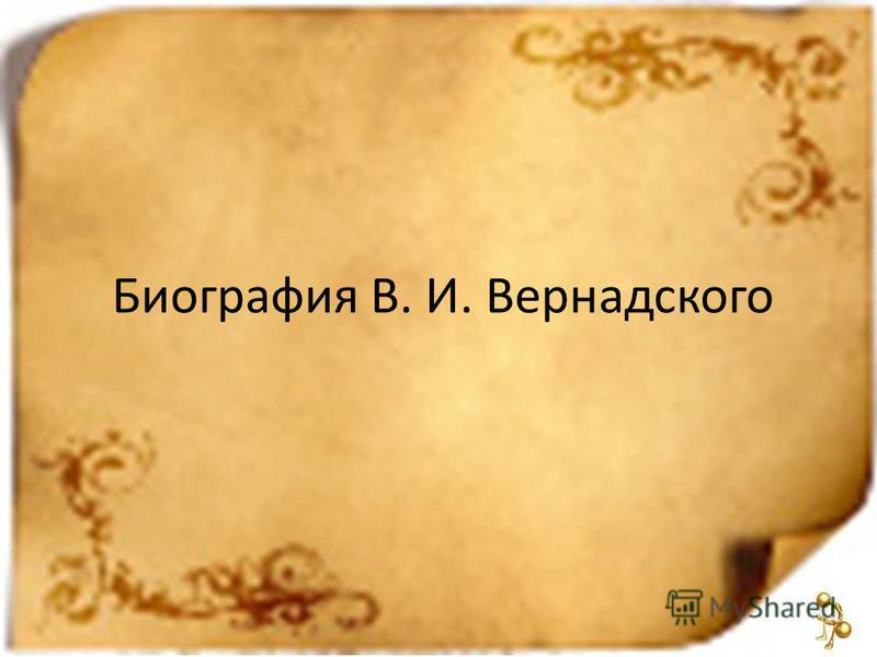 Биография В. И. Вернадского