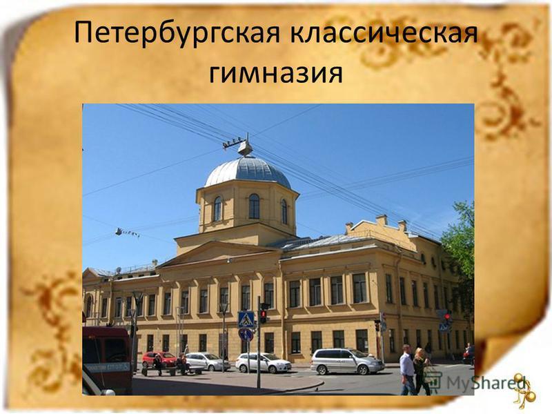 Петербургская классическая гимназия