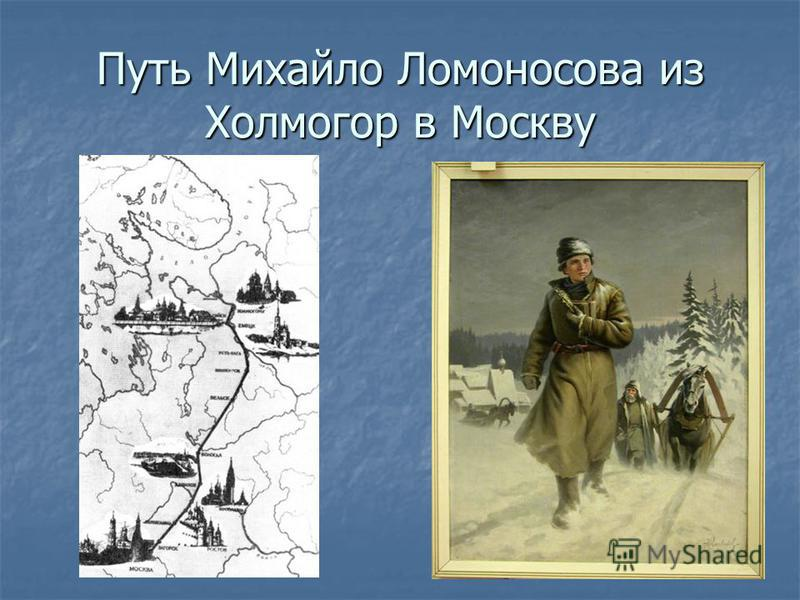 Путь Михайло Ломоносова из Холмогор в Москву