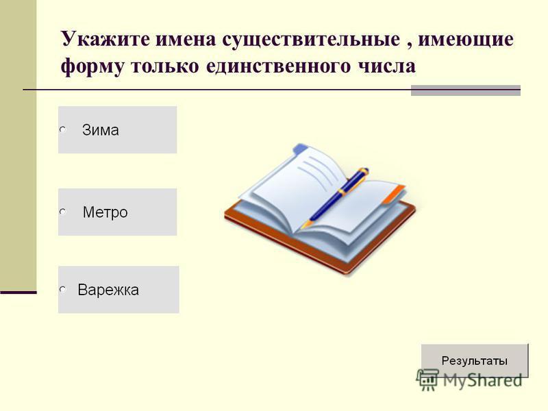 Укажите имена существительные, имеющие форму только единственного числа