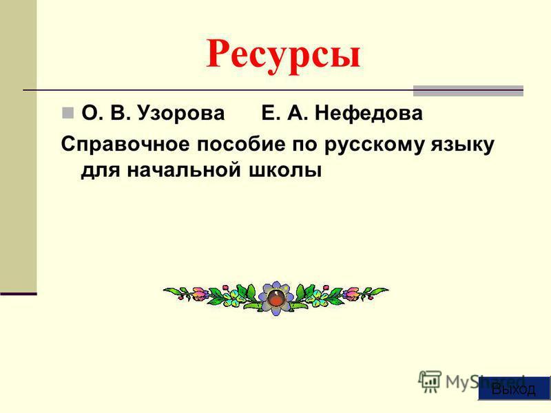 Ресурсы О. В. Узорова Е. А. Нефедова Справочное пособие по русскому языку для начальной школы