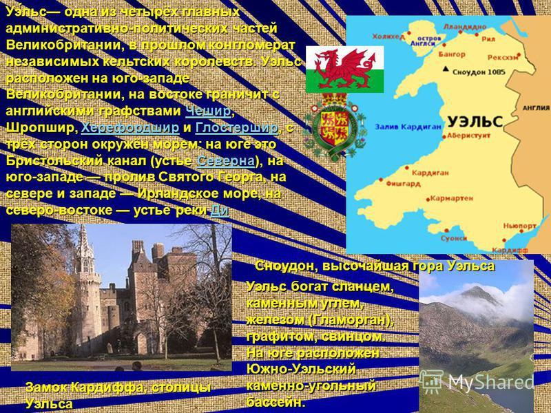 Уэ́лис одна из четырёх главных административно-политических частей Великобритании, в прошлом конгломерат независимых кельтских королевств. Уэлис расположен на юго-западе Великобритании, на востоке граничит с английскими графствами Чешир, Шропшир, Хер