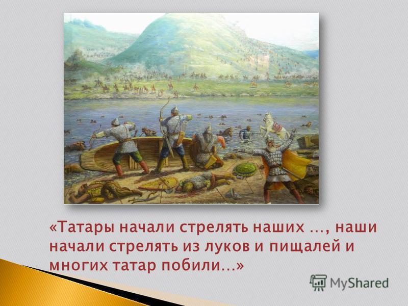 «Татары начали стрелять наших …, наши начали стрелять из луков и пищалей и многих татар побили…»