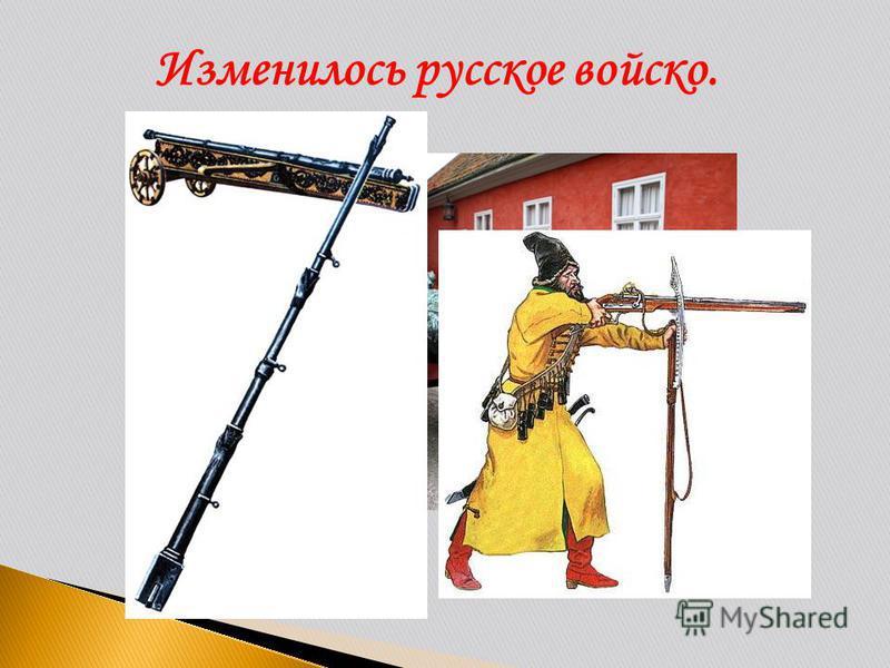 Изменилось русское войско.