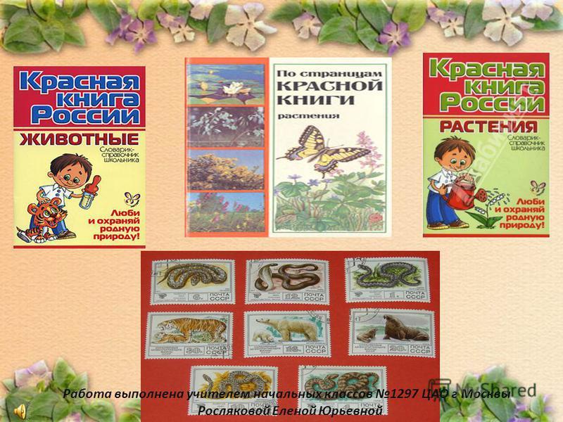 Работа выполнена учителем начальных классов 1297 ЦАО г Москвы Росляковой Еленой Юрьевной