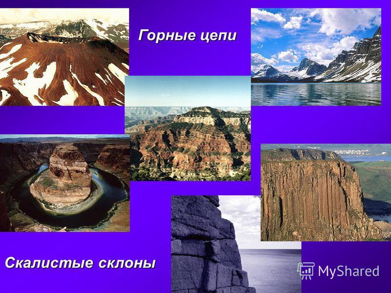 Горные цепи Скалистые склоны