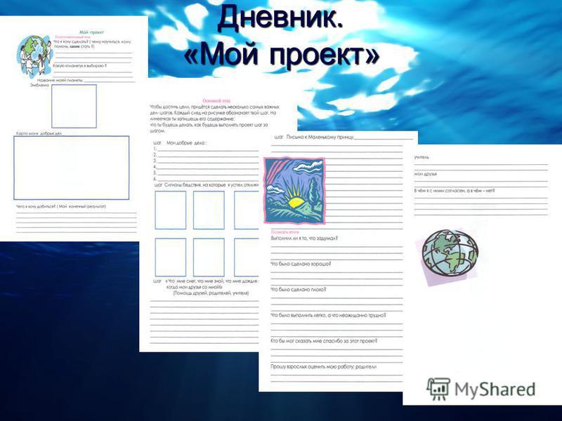 Дневник. «Мой проект»