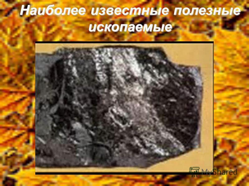 Наиболее известные полезные ископаемые