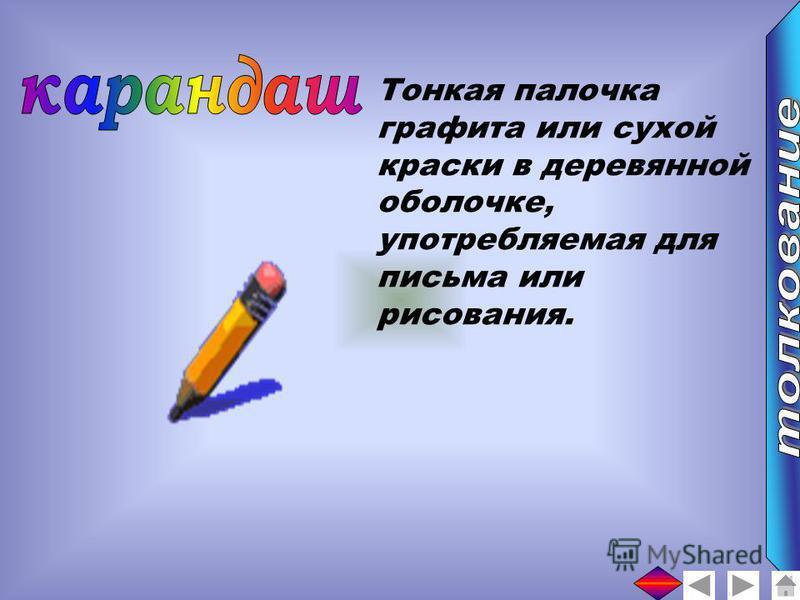 Тонкая палочка графита или сухой краски в деревянной оболочке, употребляемая для письма или рисования.