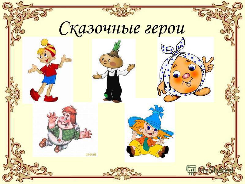 Сказочные герои
