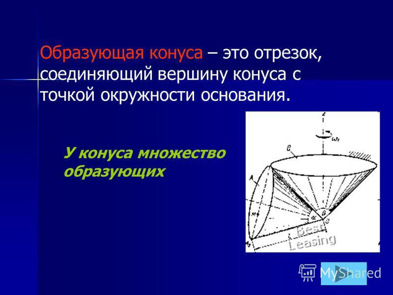 Образующая конуса – это отрезок, соединяющий вершину конуса с точкой окружности основания. У конуса множество образующих
