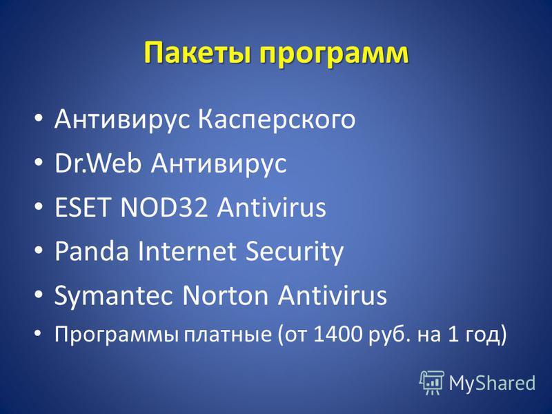 Пакеты программ Антивирус Касперского Dr.Web Антивирус ESET NOD32 Antivirus Panda Internet Security Symantec Norton Antivirus Программы платные (от 1400 руб. на 1 год)