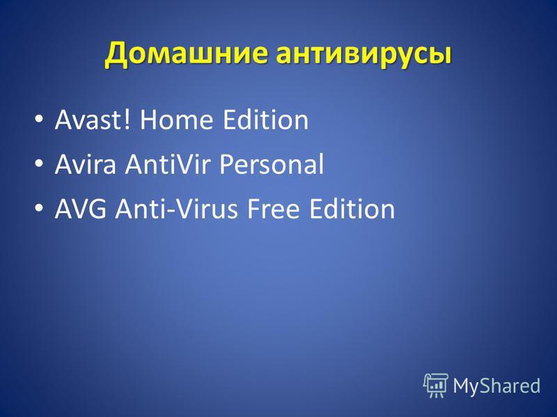 Домашние антивирусы Avast! Home Edition Avira AntiVir Personal AVG Anti-Virus Free Edition