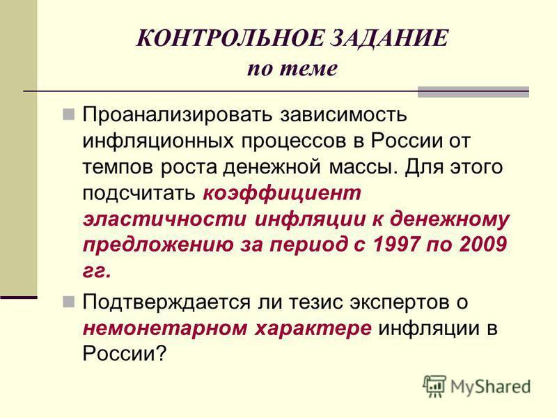 КОНТРОЛЬНОЕ ЗАДАНИЕ по теме Проанализировать зависимость инфляционных процессов в России от темпов роста денежной массы. Для этого подсчитать коэффициент эластичности инфляции к денежному предложению за период с 1997 по 2009 гг. Подтверждается ли тез