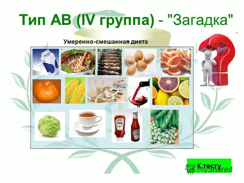 Тип АВ (IV группа) - Загадка Умеренно-смешанная диета К тесту