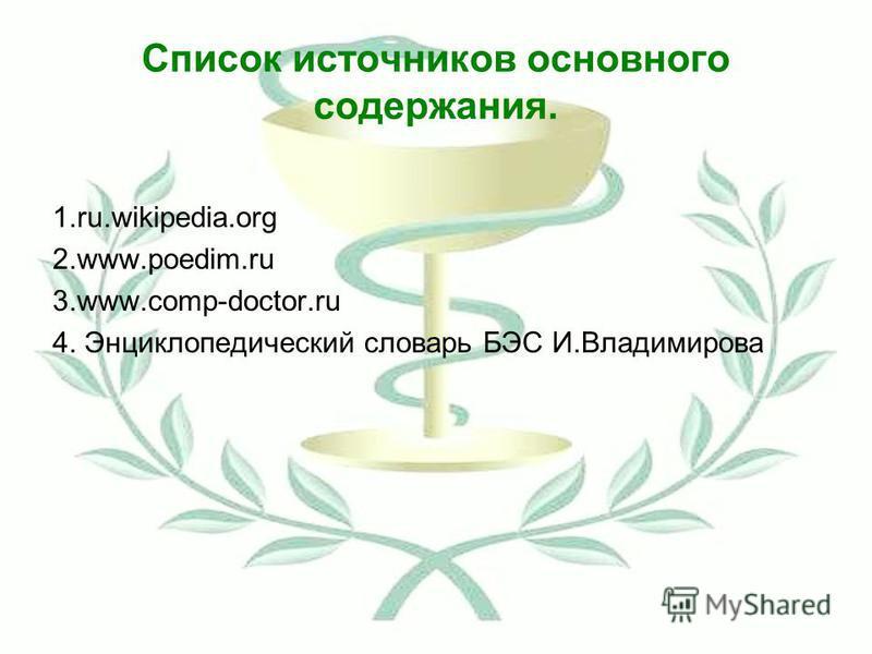 Список источников основного содержания. 1.ru.wikipedia.org 2.www.poedim.ru 3.www.comp-doctor.ru 4. Энциклопедический словарь БЭС И.Владимирова