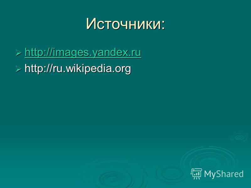 Источники: http://images.yandex.ru http://images.yandex.ru http://images.yandex.ru http://ru.wikipedia.org http://ru.wikipedia.org