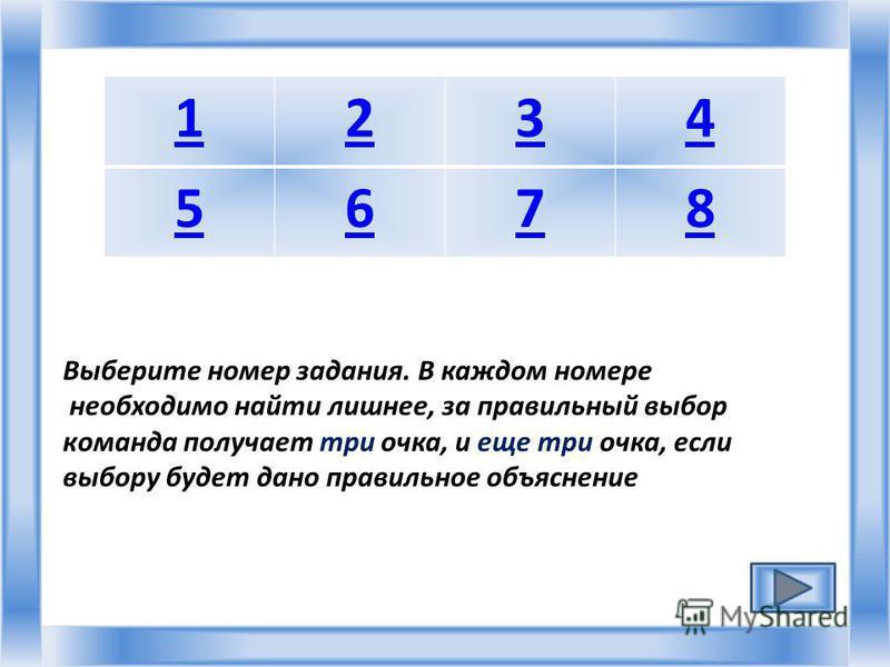 1234 5678 Выберите номер задания. В каждом номере необходимо найти лишнее, за правильный выбор команда получает три очка, и еще три очка, если выбору будет дано правильное объяснение