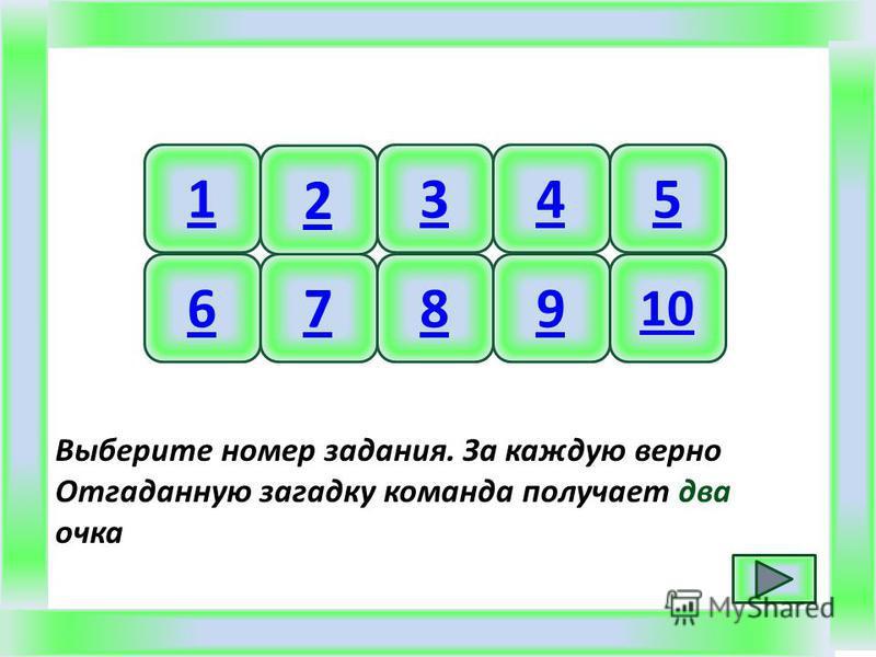6798 10 1 2 345 Выберите номер задания. За каждую верно Отгаданную загадку команда получает два очка