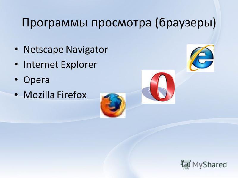 Программы просмотра (браузеры) Netscape Navigator Internet Explorer Opera Mozilla Firefox