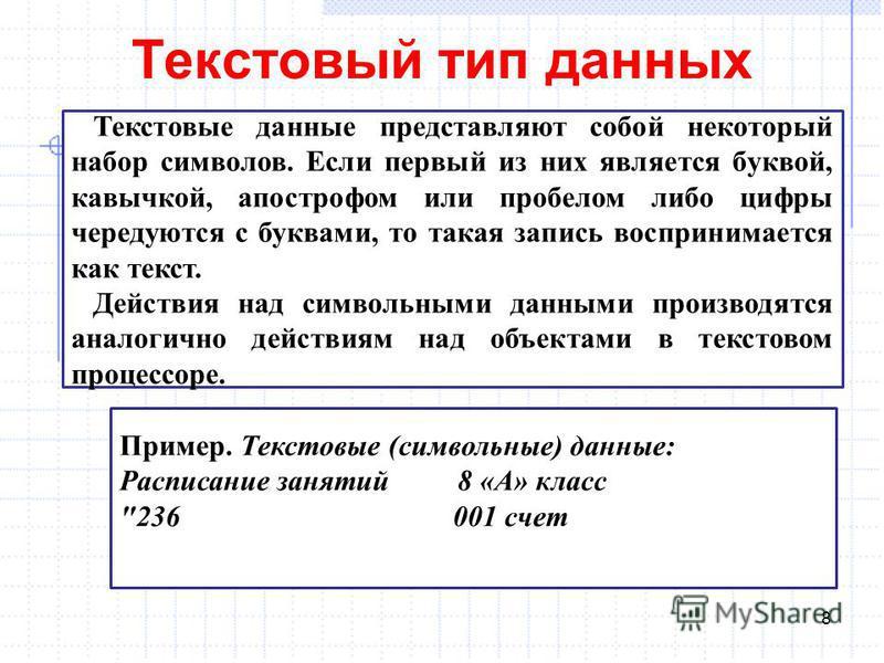 Текстовый тип данных 8 Текстовые данные представляют собой некоторый набор символов. Если первый из них является буквой, кавычкой, апострофом или пробелом либо цифры чередуются с буквами, то такая запись воспринимается как текст. Действия над символь
