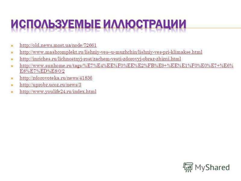http://old.news.most.ua/node/72661 http://www.mashcomplekt.ru/lishniy-ves--u-muzhchin/lishniy-ves-pri-klimakse.html http://inriches.ru/lichnostnyj-rost/zachem-vesti-zdorovyj-obraz-zhizni.html http://www.sunhome.ru/tags/%E7%E4%EE%F0%EE%E2%FB%E9+%EE%E1