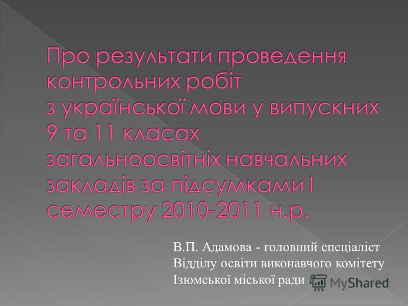 В.П. Адамова - головний спеціаліст Відділу освіти виконавчого комітету Ізюмської міської ради