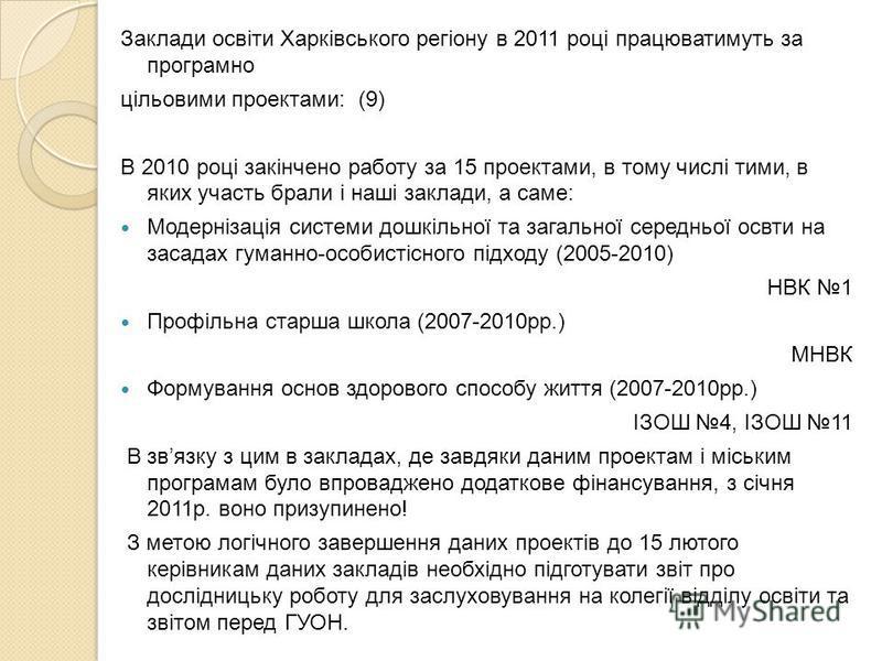 Заклади освіти Харківського регіону в 2011 році працюватимуть за програмно цільовими проектами: (9) В 2010 році закінчено работу за 15 проектами, в тому числі тими, в яких участь брали і наші заклади, а саме: Модернізація системи дошкільної та загаль