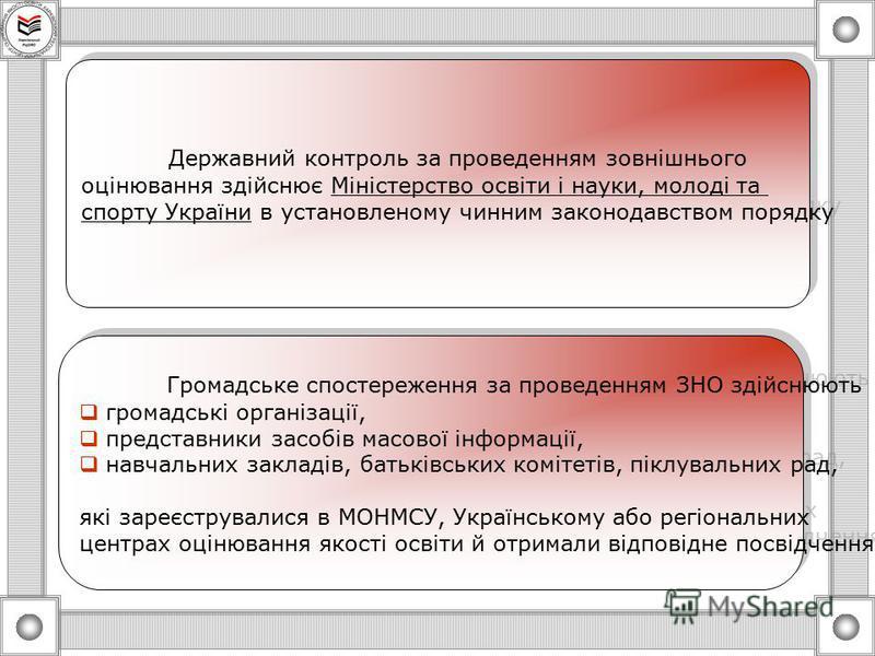 Громадське спостереження за проведенням ЗНО здійснюють громадські організації, представники засобів масової інформації, навчальних закладів, батьківських комітетів, піклувальних рад, які зареєструвалися в МОНМСУ, Українському або регіональних центрах