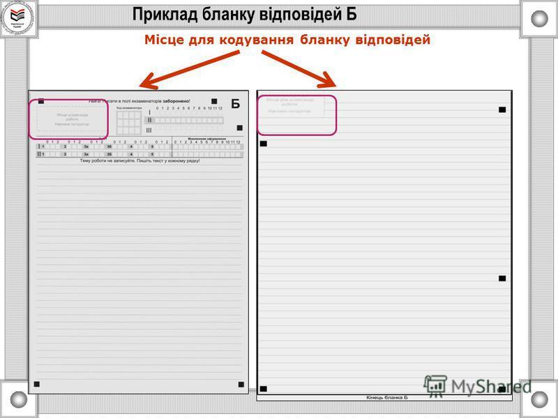 Приклад бланку відповідей Б Місце для кодування бланку відповідей
