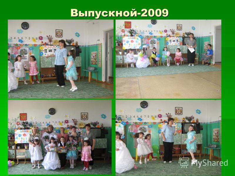 Выпускной-2009