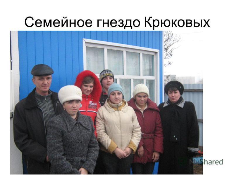 Семейное гнездо Крюковых