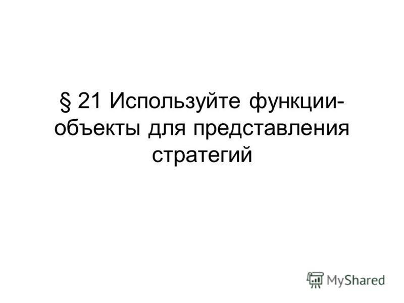 § 21 Используйте функции- объекты для представления стратегий
