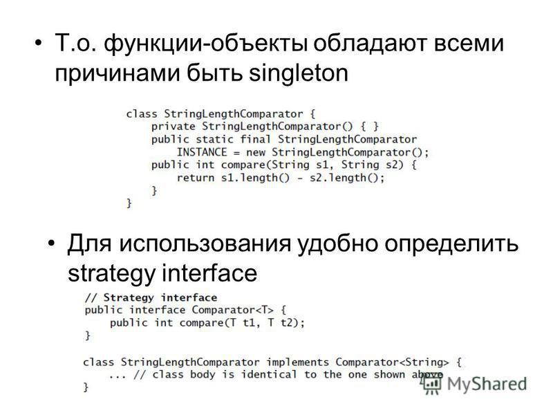 Т.о. функции-объекты обладают всеми причинами быть singleton Для использования удобно определить strategy interface