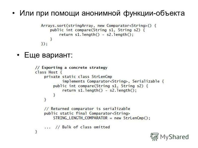Или при помощи анонимной функции-объекта Еще вариант: