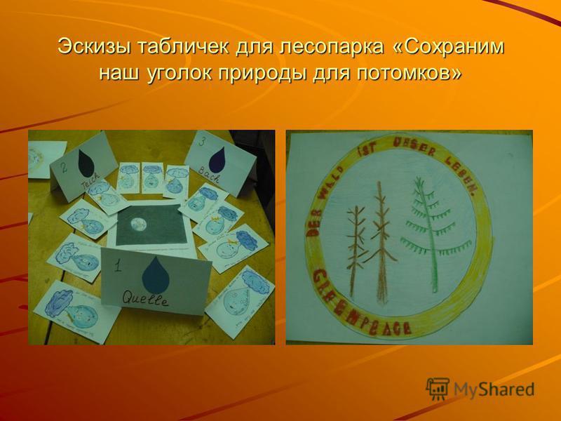 Эскизы табличек для лесопарка «Сохраним наш уголок природы для потомков»