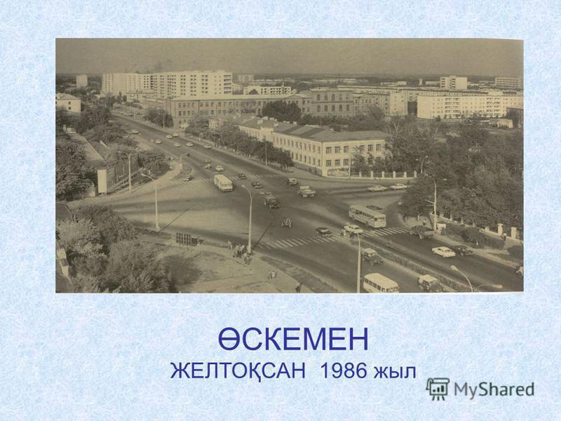 ӨСКЕМЕН ЖЕЛТОҚСАН 1986 жыл