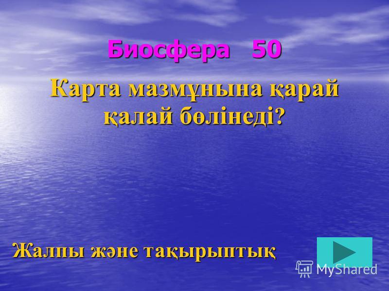 Биосфера 50 Карта мазмұнына қарай қалай бөлінеді? Жалпы және тақырыптық