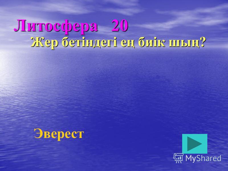 Литосфера 20 Жер бетіндегі ең биік шың? Эверест